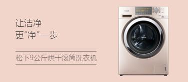 松下(Panasonic)9公斤 变频 烘干滚筒洗