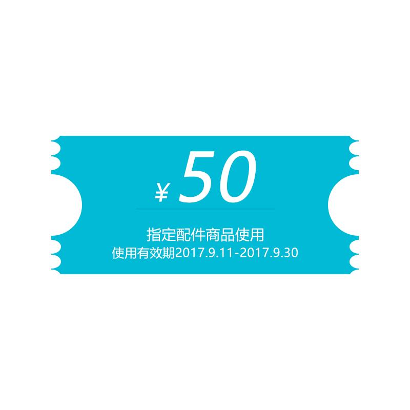 50元配件优惠券