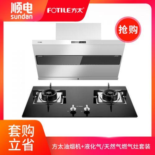 方太(FOTILE) 侧吸油烟机JQ29TS + 嵌入式炉具ZT-GT6BE 套装(天然气)
