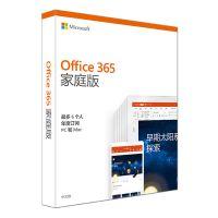微软 (Microsoft) Office 365 家庭版激活密钥 1年订阅 正版办公软 6GQ-00997