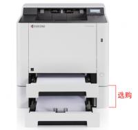 京瓷(KYOCERA)彩色激光打印机 P5021cdn