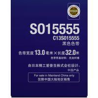 爱普生(Epson)原装黑色色带 C13S015555 (LQ-680K/675K/690k适用)