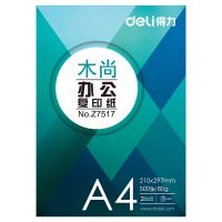 得力(deli)木尚复印纸A4 Z7517(80g)