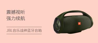 JBL Boombox音乐战神 便携式蓝牙音箱