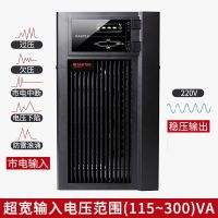 山特(SANTAK)UPS 不间断电源 C3KS-3KVA/2400W