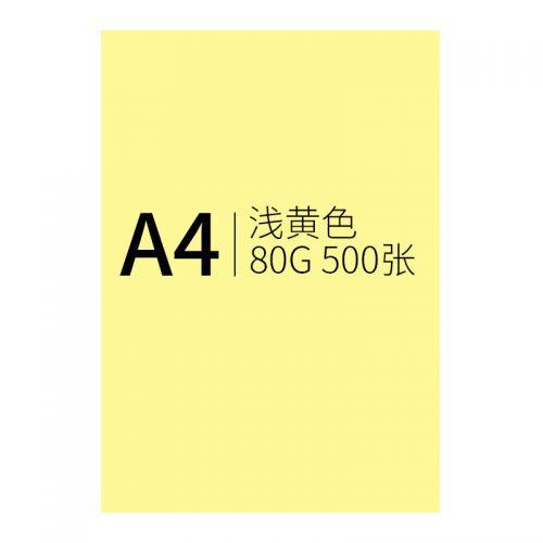 信发(TRNFA)80克 A4 浅黄色打印纸 500张/包