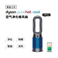 产地马来西亚 进口戴森(Dyson)净化冷暖风扇三合一 HP04(铁蓝色)