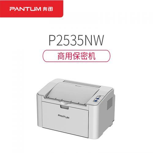 奔图 P2535NW A4 黑白商用保密激光打印机
