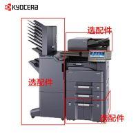 京瓷(KYOCERA)TASKalfa4012iA3 黑白多功能数码复合机
