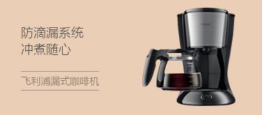 飞利浦(Philips)漏式咖啡机HD7457/20