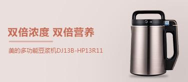 美的(Midea)多功能豆浆机DJ13B-HP13R11