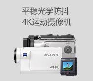 平稳光学防抖 4K运动摄像机