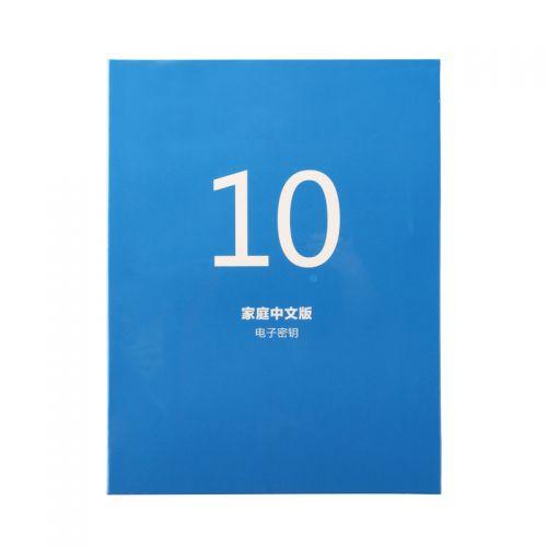 微软(Microsoft) Windows10家庭中文版(产品密钥 无光盘)